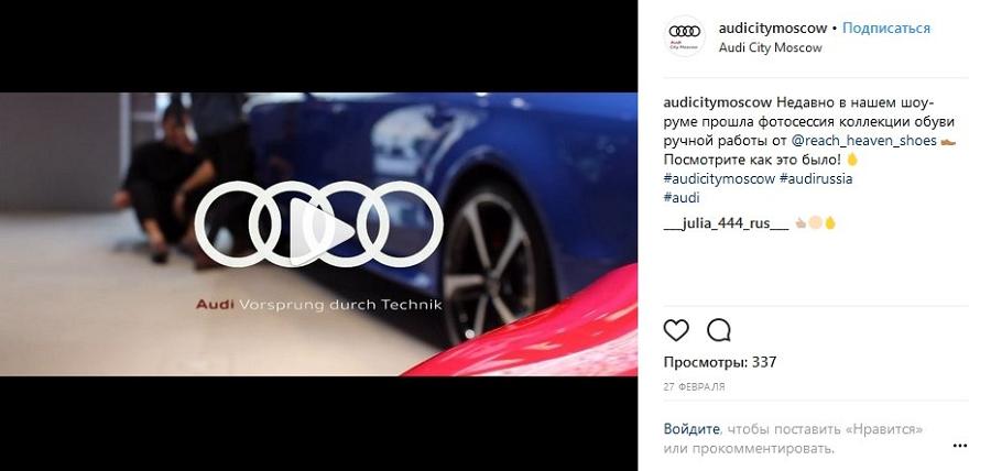 Бренд обуви провел фотосессию новой коллекции в автосалоне Audi