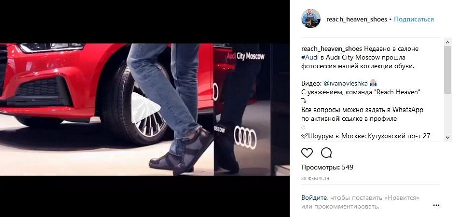 В Instagram обеих компаний появилась информация об этом мероприятии