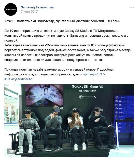 Samsung рассказали подписчикам о грядущем мероприятии в ТЦ «Метрополис»