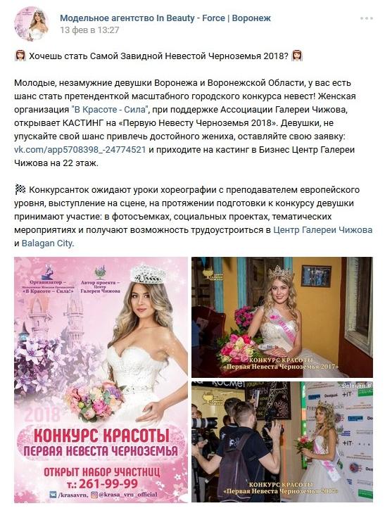 Модельное агентство не в первый раз проводит с партнерами конкурсы красоты