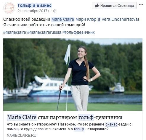 Паблик клуба в «Фейсбуке» ответил взаимностью