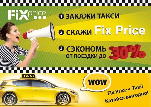 Совместное промо магазина фиксированных цен и такси