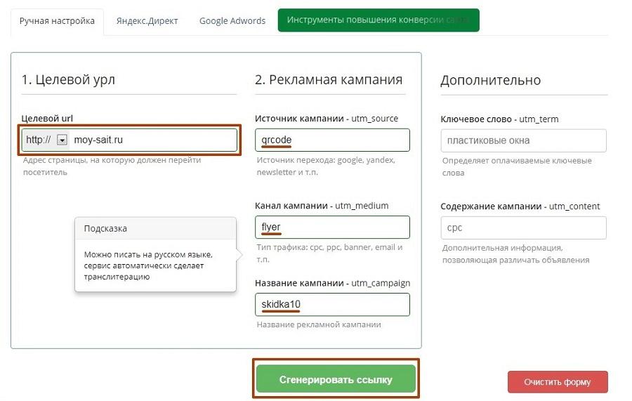 Вводим адрес сайта, задаем источник, канал (например, листовка) и название кампании (например, анонс акции)