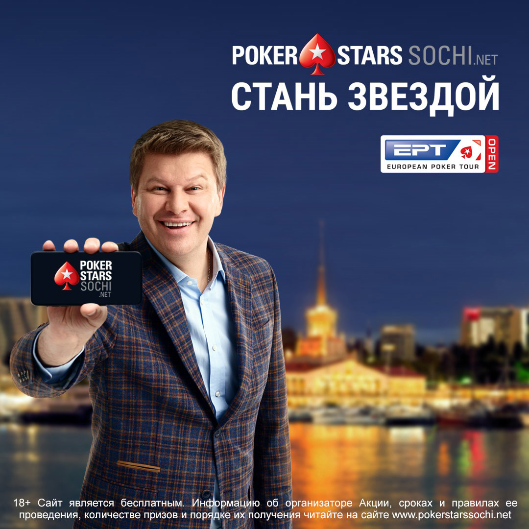 Pokerstars star вконтакте play money