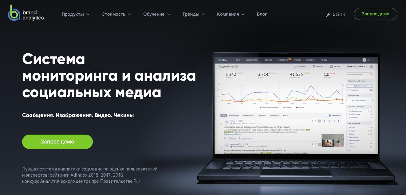 Brand Analytics новый сайт