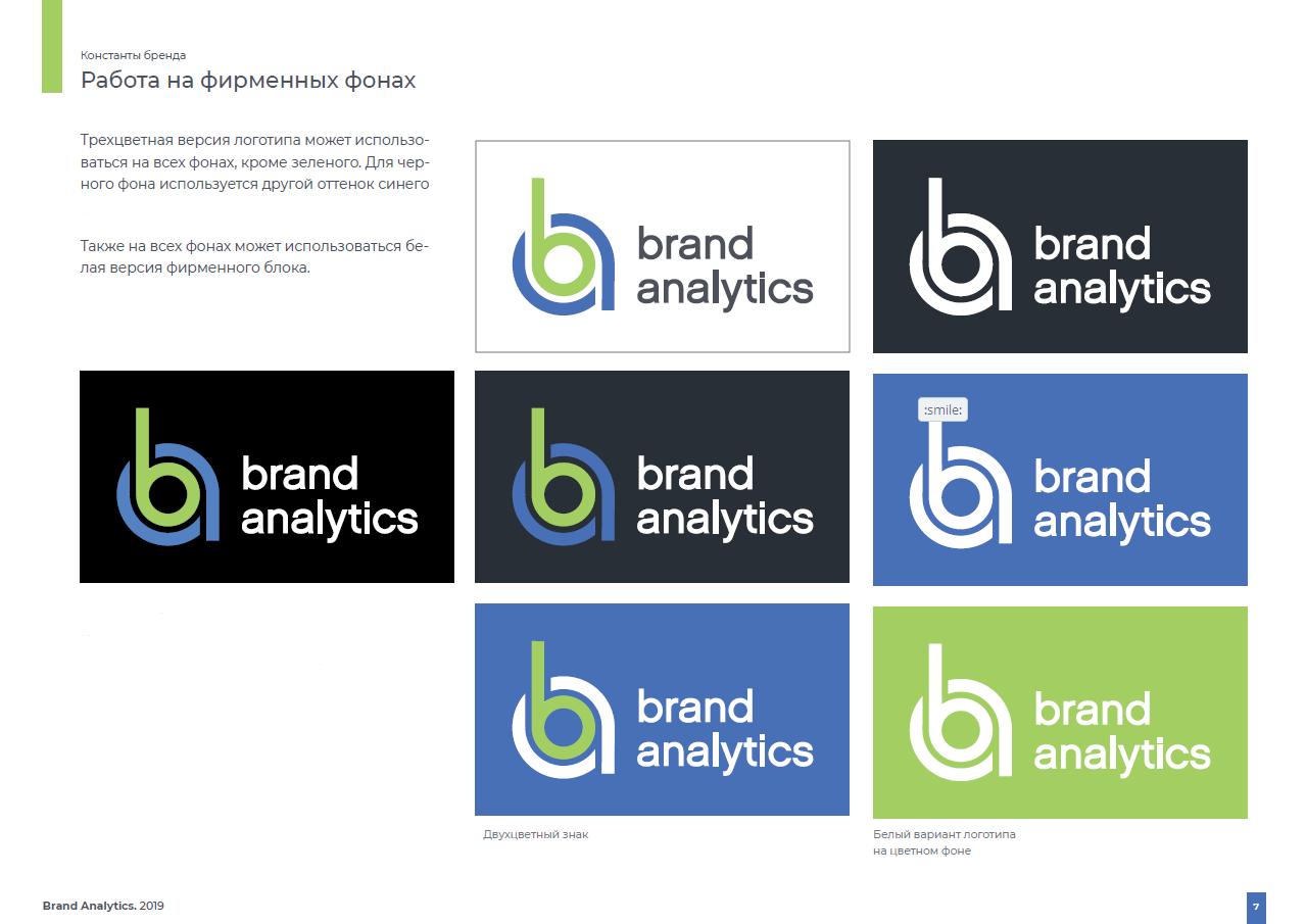 Ребрендинг Brand Analytics - работа на фирменных фонах