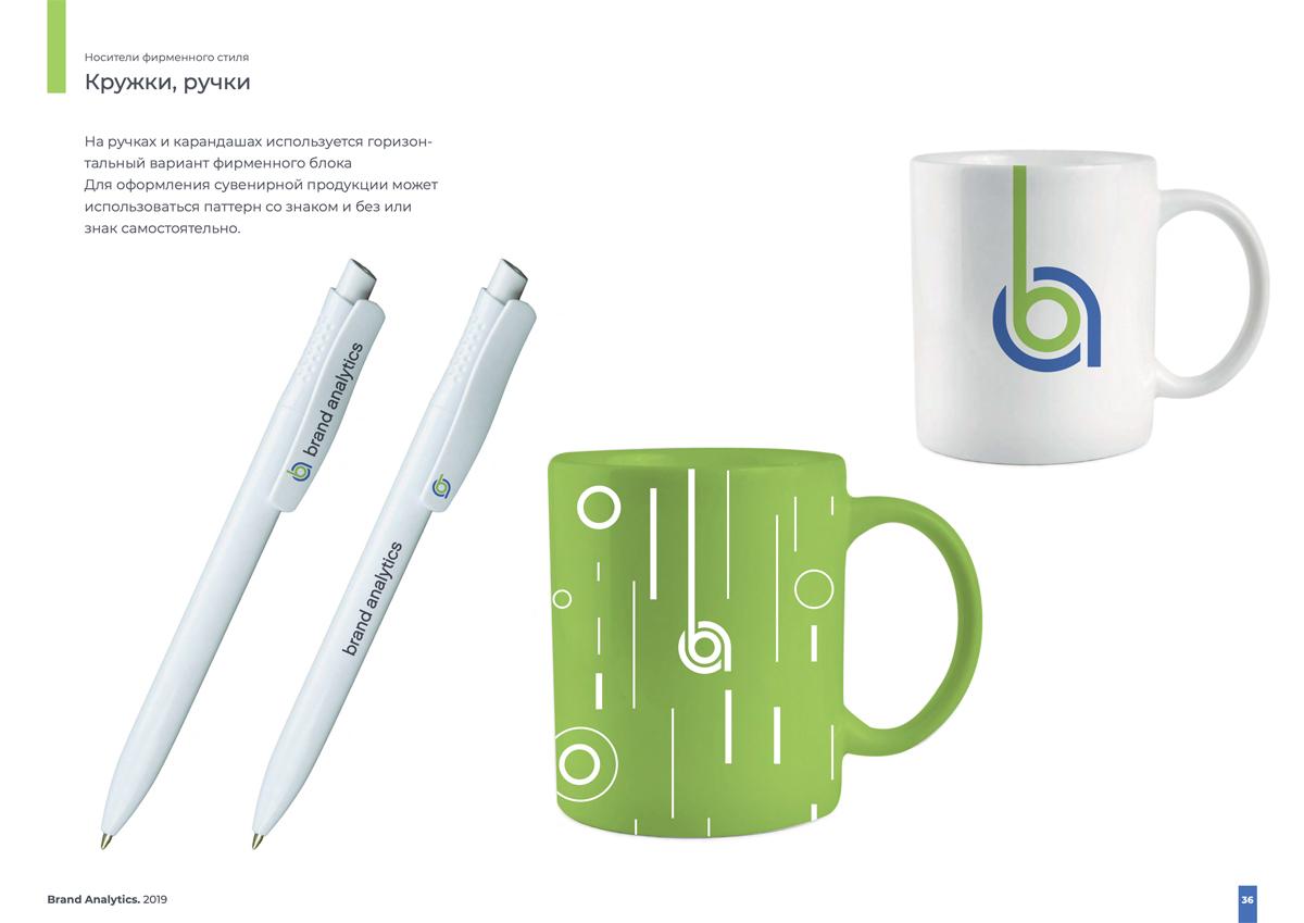 Brand Analytics ребрендинг сувенирка