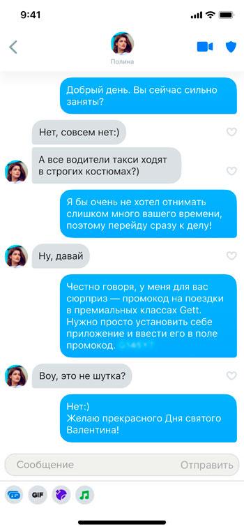 dating apps i nyhammar