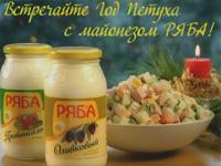 """Телереклама """"Первый юбилей"""", бренд: Ряба, агентство: Instinct"""