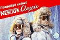 """Печатная реклама """"День с Nescafe Classic""""  Агентство: McCann Erickson Russia  Рекламодатель: Nestle  Бренд: Nescafe"""