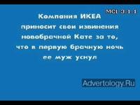 """Телереклама """"Новобрачная Катя"""", бренд: IKEA, агентство: Instinct"""