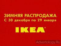 "Телереклама ""Перед боем"", бренд: IKEA, агентство: Instinct"