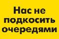 """Печатная реклама """"Очереди""""  Агентство: Instinct  Рекламодатель: IKEA  Бренд: IKEA"""