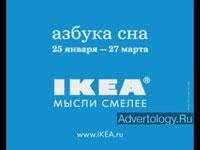 """Телереклама """"Азбука сна"""", бренд: IKEA, агентство: Instinct"""