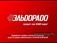 "Телереклама ""Кредит – как вам надо"", бренд: Эльдорадо, агентство: Instinct"