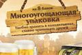 "Печатная реклама ""Мультипак""  Агентство: DraftFCB  Рекламодатель: SABMiller RUS  Бренд: Velkopopovicky Kozel"