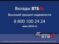 """Телереклама """"Константин Хабенский"""", бренд: ВТБ24, агентство: Young & Rubicam"""