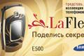 """Печатная реклама """"Поделись секретом""""  Агентство: Cheil Communications  Рекламодатель: Samsung Electronics  Бренд: La Fleur"""