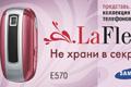 "Печатная реклама ""Не храни в секрете""  Агентство: Cheil Communications  Рекламодатель: Samsung Electronics  Бренд: La Fleur"