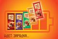 """Печатная реклама """"Индикатор зарядки 1""""  Агентство: Ogilvy & Mather Russia  Рекламодатель: Kraft Foods Russia  Бренд: Alpen Gold"""