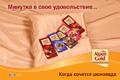 """Печатная реклама """"Подушка 2""""  Агентство: Ogilvy & Mather Russia  Рекламодатель: Kraft Foods Russia  Бренд: Alpen Gold"""
