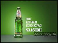 """Телереклама """"Holsten 3"""", бренд: Holsten, агентство: JWT Russia"""