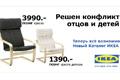 """Печатная реклама """"Кресло""""  Агентство: Instinct  Рекламодатель: IKEA  Бренд: IKEA"""
