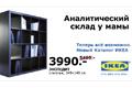 "Печатная реклама ""Шкаф""  Агентство: Instinct  Рекламодатель: IKEA  Бренд: IKEA"