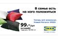 """Печатная реклама """"Подушка""""  Агентство: Instinct  Рекламодатель: IKEA  Бренд: IKEA"""
