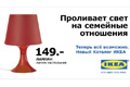 "Печатная реклама ""Лампа""  Агентство: Instinct  Рекламодатель: IKEA  Бренд: IKEA"