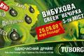 """Печатная реклама """"TUBORG GREENparty""""  Агентство: Young & Rubicam  Рекламодатель: Carlsberg Group  Бренд: Tuborg Green"""