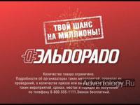 "Телереклама ""Автобус"", бренд: Эльдорадо, агентство: Instinct"