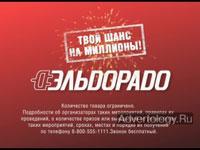 """Телереклама """"Йога"""", бренд: Эльдорадо, агентство: Instinct"""