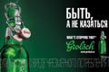 """Наружная реклама """"Быть, а не казаться""""  Агентство: Deluxe 361  Рекламодатель: SABMiller RUS  Бренд: Grolsch"""