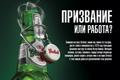 """Печатная реклама """"Призвание, или работа?""""  Агентство: Deluxe 361  Рекламодатель: SABMiller RUS  Бренд: Grolsch"""