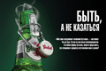 "Печатная реклама ""Быть, а не казаться""  Агентство: Deluxe 361  Рекламодатель: SABMiller RUS  Бренд: Grolsch"