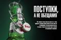 "Печатная реклама ""Поступки, а  не обещания""  Агентство: Deluxe 361  Рекламодатель: SABMiller RUS  Бренд: Grolsch"