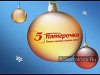 """Телереклама """"Пятерочка Новый Год 2"""", бренд: Пятерочка, агентство: Instinct"""