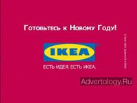 "Телереклама ""25 лет гарантии"", бренд: IKEA, агентство: Instinct"