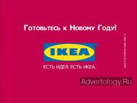 "Телереклама ""Чудо"", бренд: IKEA, агентство: Instinct"
