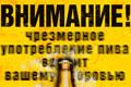 """Наружная реклама """"Сильное пиво 8""""  Агентство: FUNC  Рекламодатель: Томское пиво  Бренд: Сильное"""