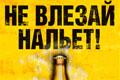 """Наружная реклама """"Сильное пиво 9""""  Агентство: FUNC  Рекламодатель: Томское пиво  Бренд: Сильное"""
