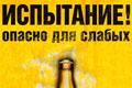 """Наружная реклама """"Сильное пиво 11""""  Агентство: FUNC  Рекламодатель: Томское пиво  Бренд: Сильное"""