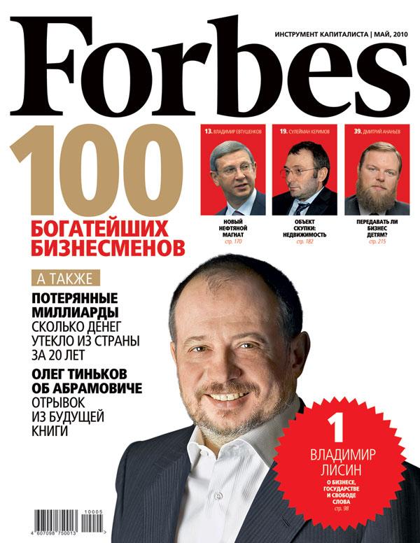 Масштабная рекламная кампания журнала Forbes