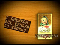 "Телереклама ""Дракон"", бренд: Аленка, агентство: Leo Burnett Moscow"