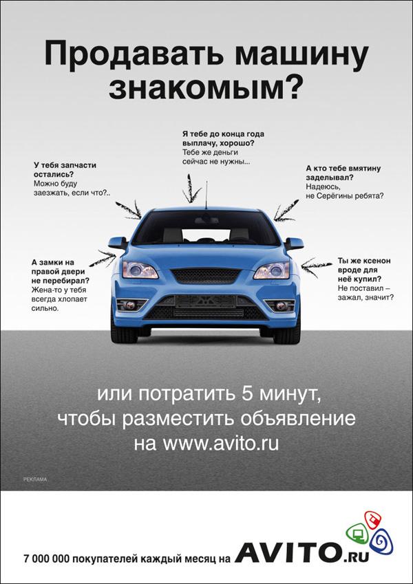 Авито ру авто саратов - 3