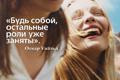 "Печатная реклама ""Будь собой""  Рекламодатель: Hachette Filipacchi Shkulev  Бренд: Psychologies"