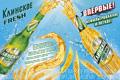 """Печатная реклама """"Клинское Fresh""""  Агентство: Grey Moscow  Рекламодатель: САН ИнБев  Бренд: Клинское"""