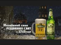"""Телереклама """"Львівське"""", бренд: Львівське, агентство: Максима Украина"""