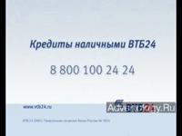 """Телереклама """"Кредиты наличными"""", бренд: ВТБ24, агентство: No trash"""